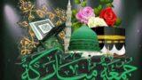 Jumma Mubarak Status with Hades Mubarak/ Islamic Juma Mubarak Whatsapp Status With Hades Mubaraka